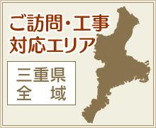 ご訪問・工事対応エリア 三重県全域