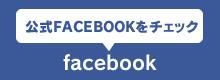 ミツイバウECOリフォーム公式Facebookはこちら